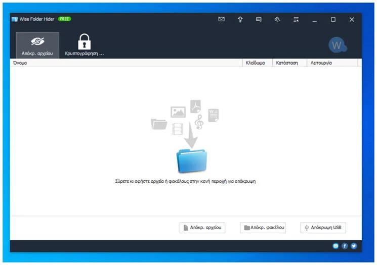 Wise Folder :  Κρύψτε  αρχεία και  φακέλους  στο Pc σας
