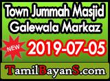 Modern Day Marriages By Ash-Sheikh Amjad (Rashadi) Jummah 2019-07-05 at Town Jummah Masjid Galewala Markaz