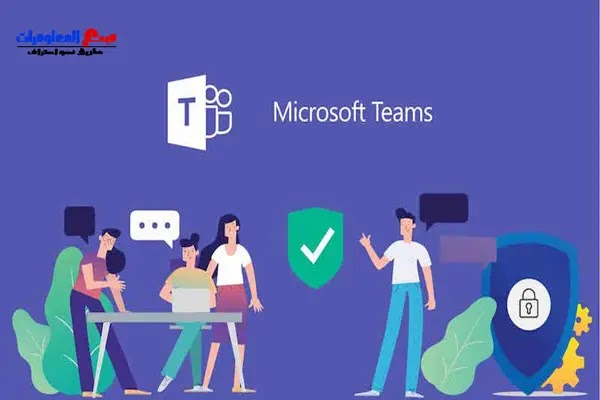 حل مشكلة عدم ظهور ملفات Microsoft Teams في مجلد الملفات لأعضاء الفريق