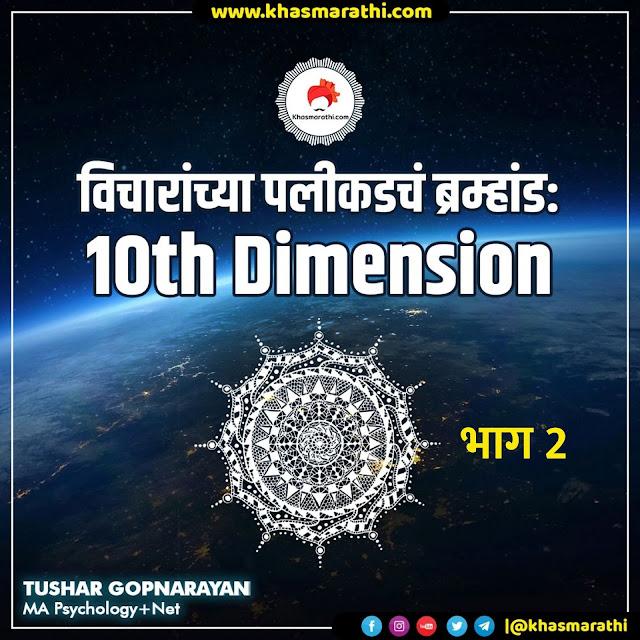विचारांच्या पलीकडचं ब्रम्हांड : 10th Dimension || String Theory || Psychology