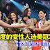 泰国一年一度的变性人选美冠军出炉!Miss Tiffany's Universe 2019