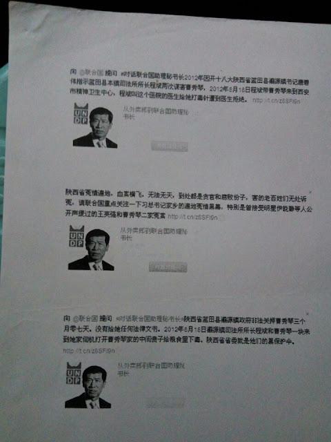 西安市军属访民曹秀琴被拘留释放后又被镇干部关黑监狱