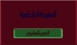 العقيدة الطحاوية - الدرس العشرون