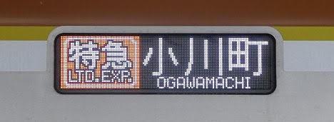 東急東横線 副都心線・東武東上線直通 特急 小川町行き4 東京メトロ10000系FCLED