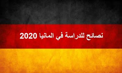 نصائح للدراسة في المانيا