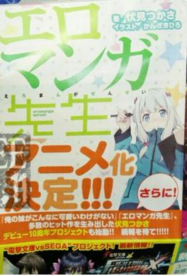 Adaptasi Anime Eromanga Sensei Karya Penulis Oreimo Diumumkan