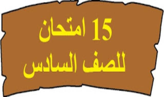 15 امتحان لغة انجليزية للصف السادس الابتدائى - ترم اول مستر رجب احمد