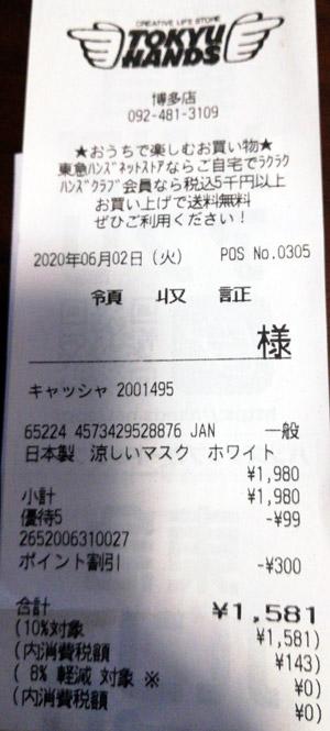 東急ハンズ 福岡店 2020/6/2 のレシート