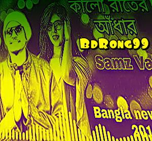 Kalo Rater Adhar (কালো রাতের আধার) By Samz Vai Song Lyrics