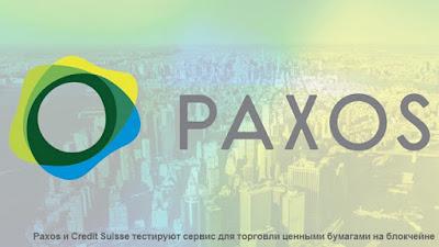 Paxos и Credit Suisse тестируют сервис для торговли ценными бумагами на блокчейне