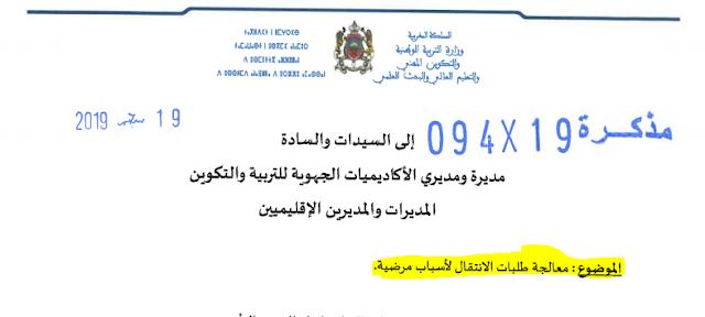 مذكرة رقم 19-094 في شأن معالجة طلبات الانتقال لأسباب مرضية