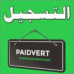 شرح التسجيل في موقع paidverts