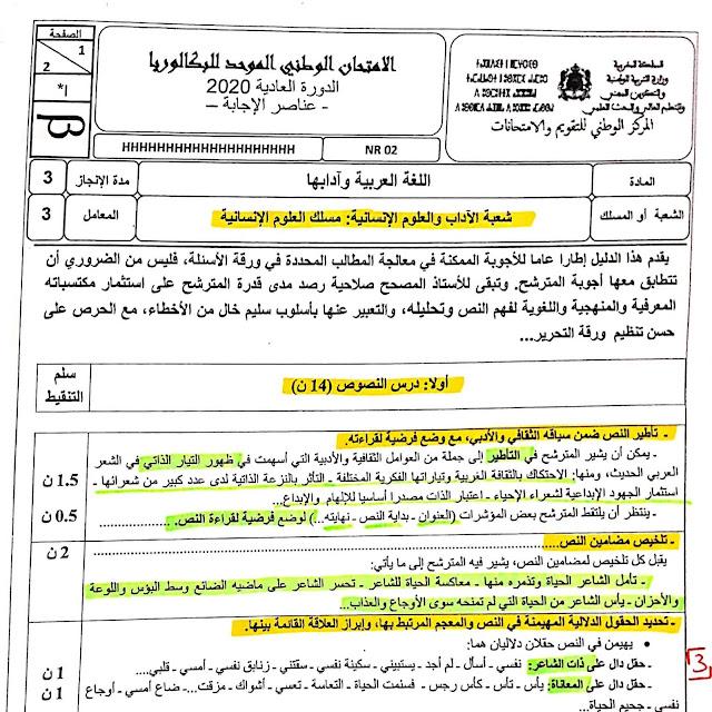 عناصر الإجابة الرسمية للامتحان الوطني الموحد للبكالوريا 2020 | اللغة العربية وآدابها : مسلك العلوم الإنسانية