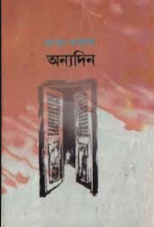 Annodin Book pdf by Humayun Ahmed Cover Photo Procchod png