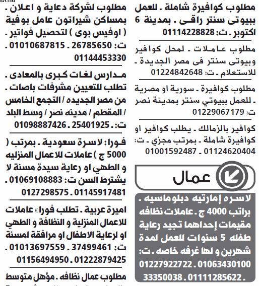 gov-jobs-16-07-28-04-27-49