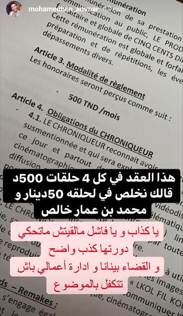 """محمد بن عمار يرد علي فيصل الحضيري """" يا كذاب يا فاشل والقضاء بيننا """" (صورة)"""