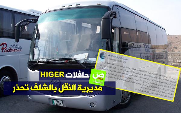 حافلات HIGER ... مديرية النقل بولاية الشلف  تحذر