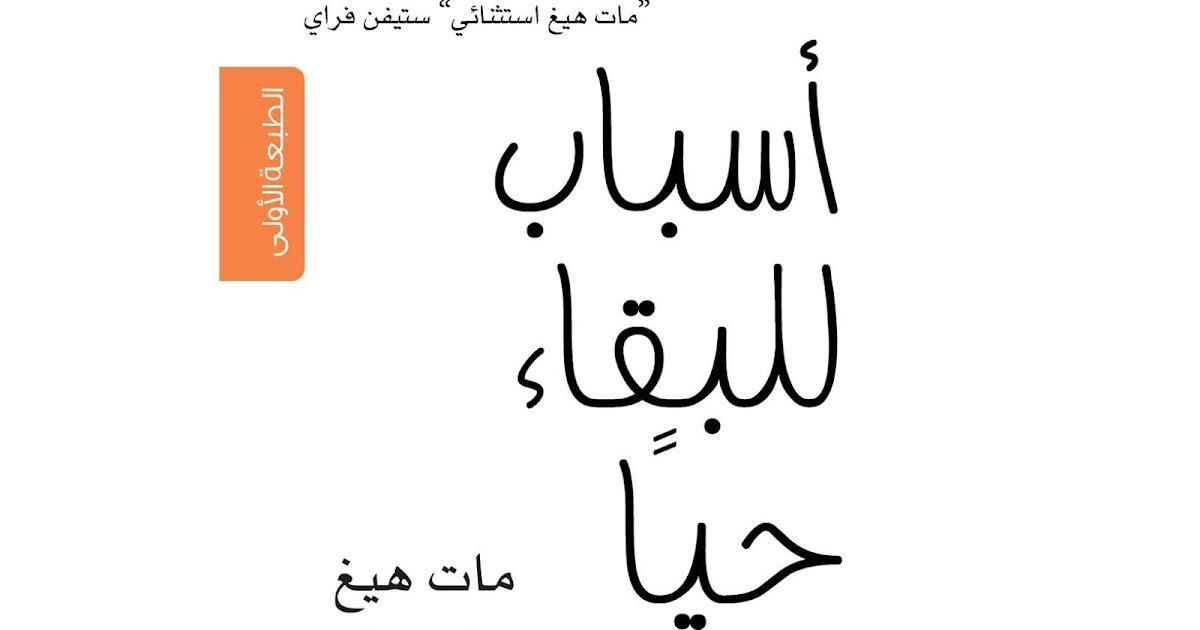 تحميل كتاب اسباب للبقاء حيا pdf
