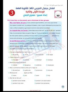 تحميل النموذج الثالث والرابع الاسترشادي في اللغه الفرنسيه للصف الثالث الثانوي بالاجابات، كتاب جينال