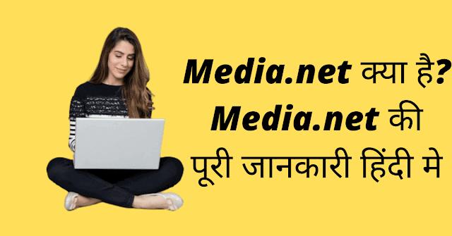 Media.net क्या है? Media.net की पूरी जानकारी