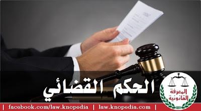 ما هو الحكم القضائي؟ ماهي أنواع الحكم القضائي؟ ما هي آثار الحكم القضائي؟