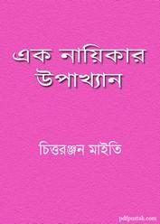 Ek Nayikar Upakhyan by Chittaranjan Maity pdf