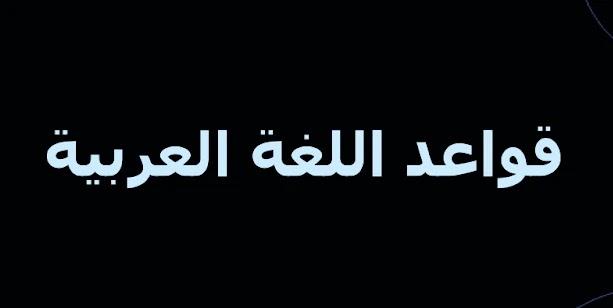 قواعد اللغة العربية 2021