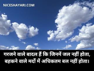 Badal Shayari in Hindi
