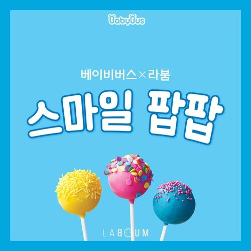 BABYBUS & LABOUM (베이비버스 & 라붐) SMILE POP POP (스마일팝팝)