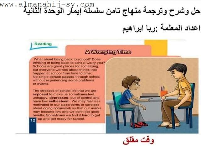 حل وشرح وترجمة الوحدة الثانية لغة انجليزية سلسلة ايمار للصف الثامن الفصل