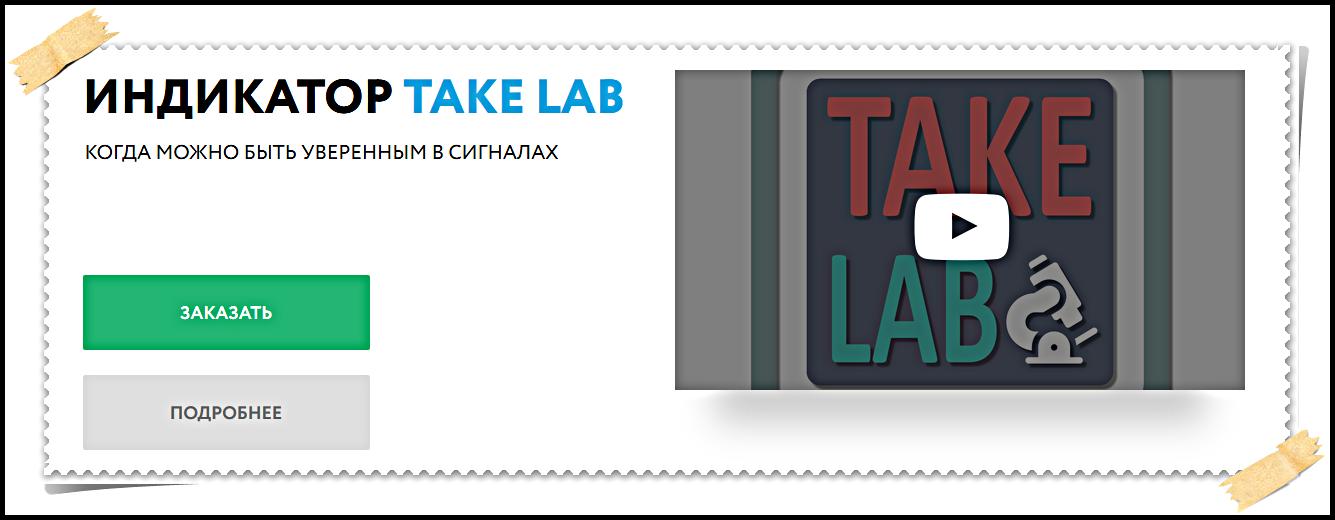 Take LAB — индикатор VSA и Technical Analysis для форекс и бинарных опционов