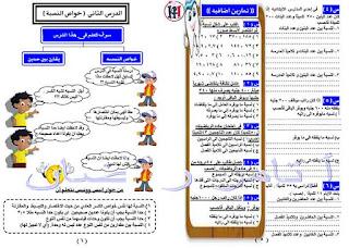 احدث مذكرة رياضيات للصف السادس الابتدائي الترم الاول للاستاذ تامر رمضان