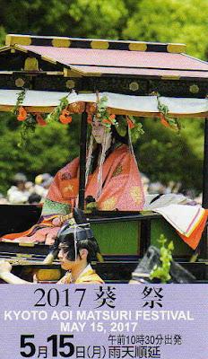 葵祭(賀茂祭)