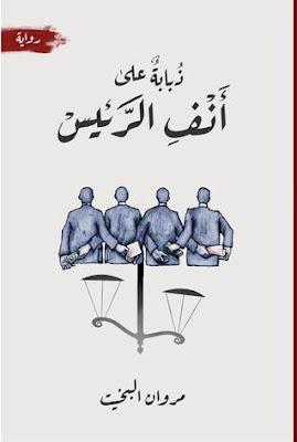 رواية ذبابة علي انف الرئيس - مروان البخيت