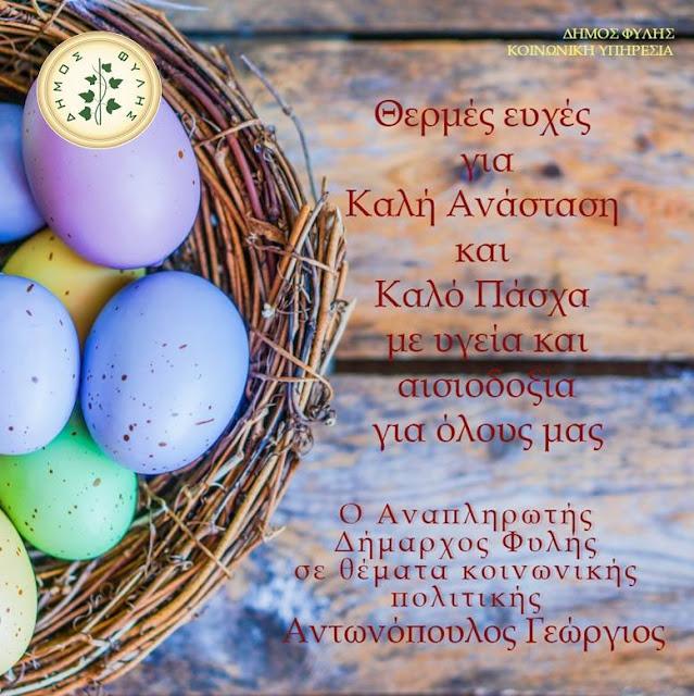 Πασχαλινές ευχές από Γιώργο Αντωνόπουλο