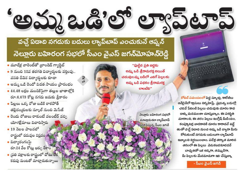 AMMA Vodi Free Laptop Scheme 2021