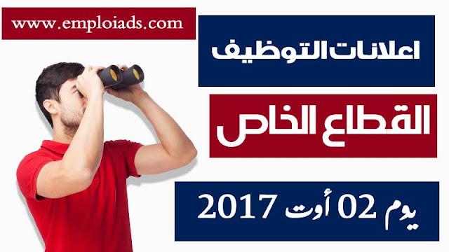 اعلان عن عروض عمل للقطاع الخاص ليوم 02 أوت 2017