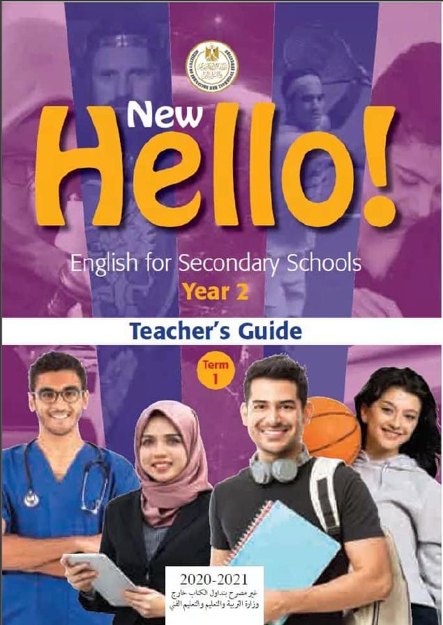 دليل المعلم الصف الثانى الثانوى الترم الأول 2021