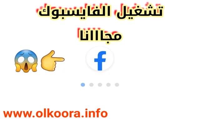 طريقة تشغيل فايسبوك لايت مجانا على اتصالات المغرب 2020 تشغيل فايسبوك بدون أنترنت