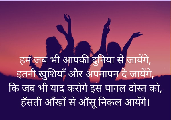 whatsapp best friend status in hindi