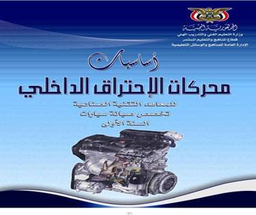 كتاب محركات الاحتراق الداخلي pdf