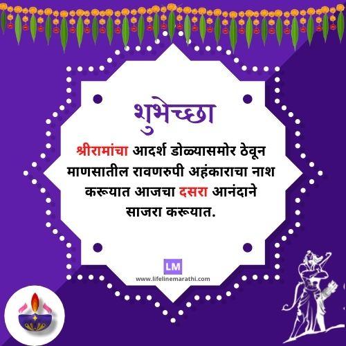 Dasryachya Hardik Shubhechha In Marathi with Image,विजयादशमीच्या हार्दिक शुभेच्छा, Vijayadasami Chya Hardik Shubhechha In Marathi