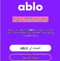 تطبيق أبلو Ablo