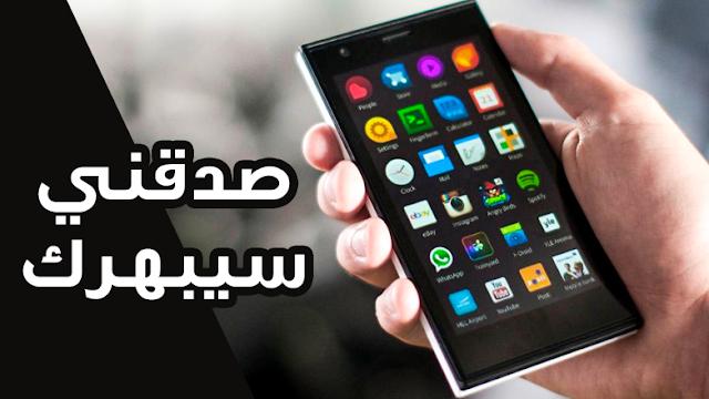 هذا التطبيق العربي صدقني سيفيدك ولن تندم على تثبيته إطلاقا