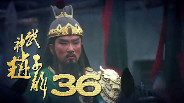 จูล่งเทพสงคราม 《武神赵子龙》 ตอนที่ 36
