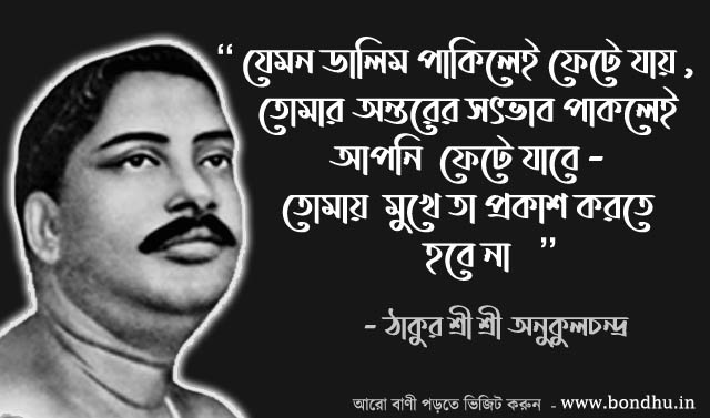 quotes_by_thakur-anukul_chandra