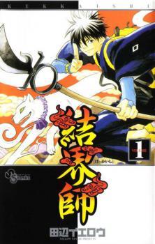 Kekkaishi Manga