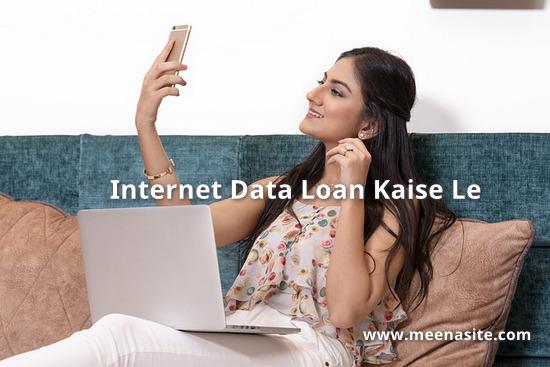 Internet Data Loan Kaise Le {Vodafone, Idea, Airtel}