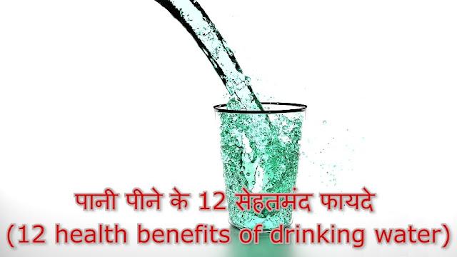 पानी पीने के 12 कमाल के फायदे, कब, कैसे, तरीके और नुकसान
