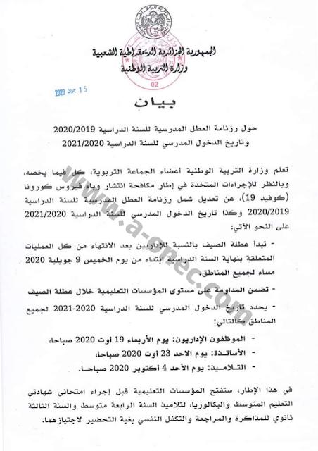 وزارة التربية الوطنية: رزمانة العطل المدرسية للسنة الدراسية 2019-2020
